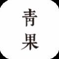 青果全本免費小說 v2.4.1