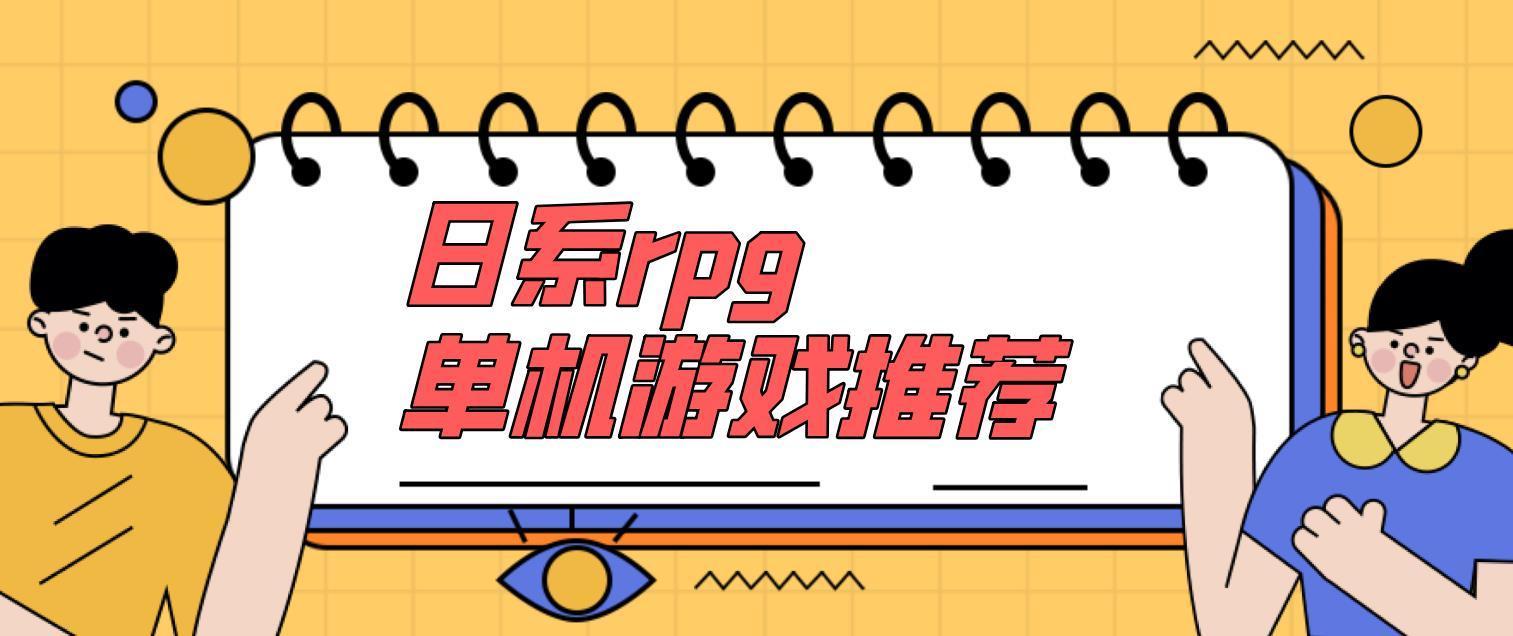 日系rpg單機游戲推薦