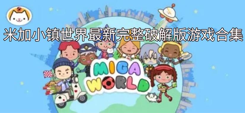 米加小鎮世界最新完整破解版游戲合集