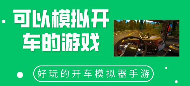 可以模擬開車的游戲