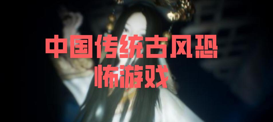 中國傳統古風恐怖游戲