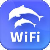 海豚WiFi管家 v1.0.3667