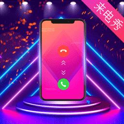 未來手機鈴聲