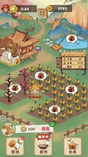 田园生活赚钱游戏