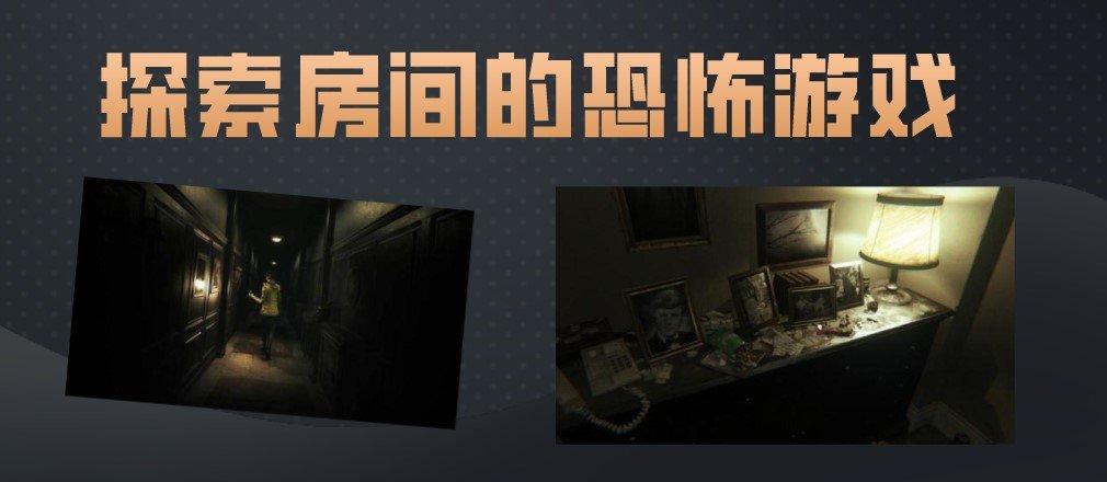 探索房間的恐怖游戲