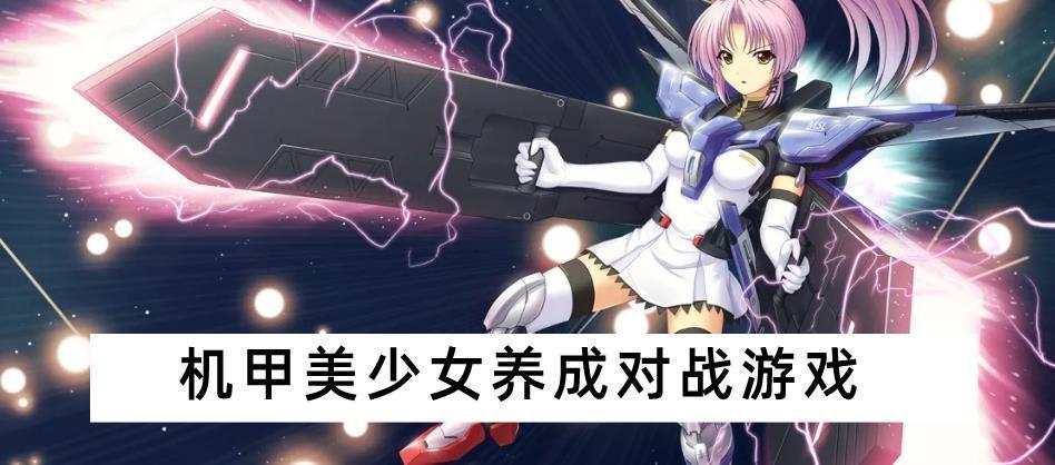 機甲美少女養成對戰游戲