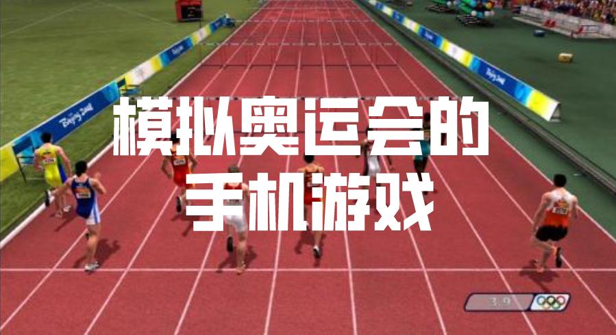 模擬奧運會的手機游戲