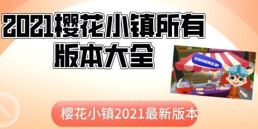 2021櫻花小鎮所有版本大全