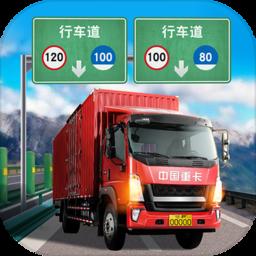 遨游中國卡車模擬器破解版 v1.10.12