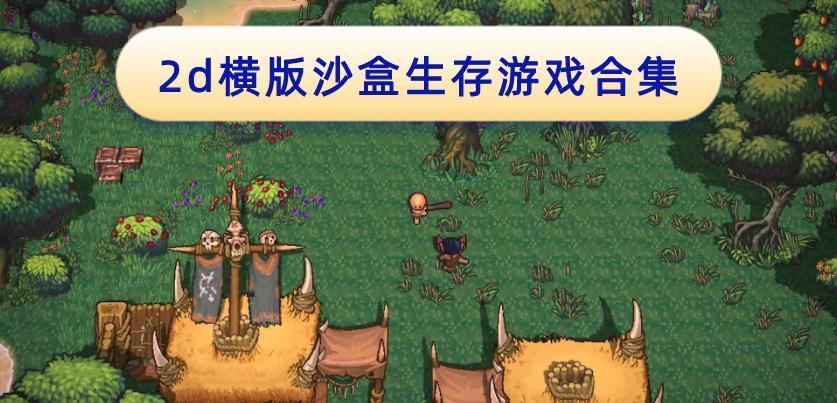 2d橫版沙盒生存游戲合集