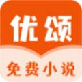 優頌免費小說 v1.0.1