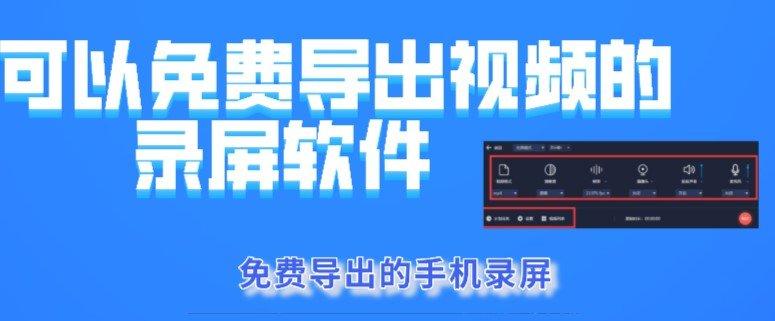 可以免费导出视频的录屏软件