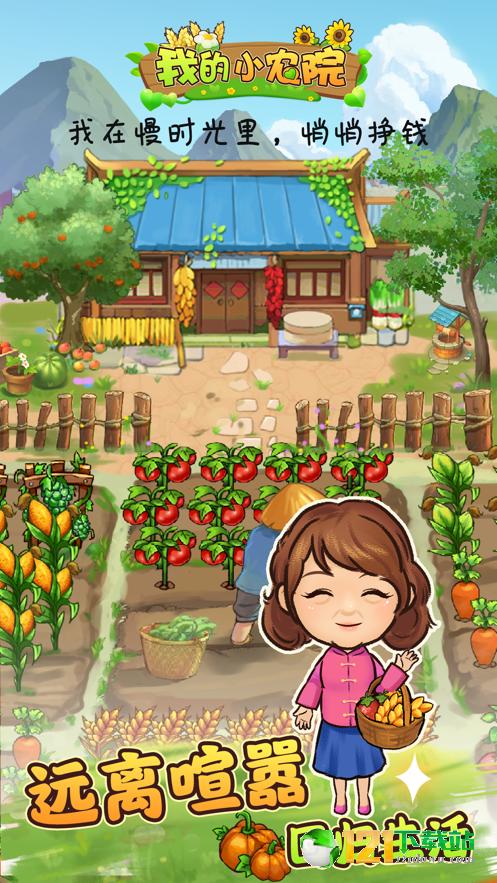 我的小农院赚钱版