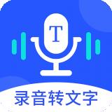 錄音轉文字錄音寶 v1.3.6