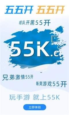 55k游戏平台