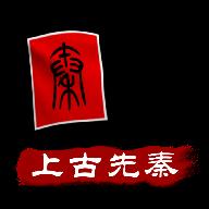 中华上下五千年2破解版