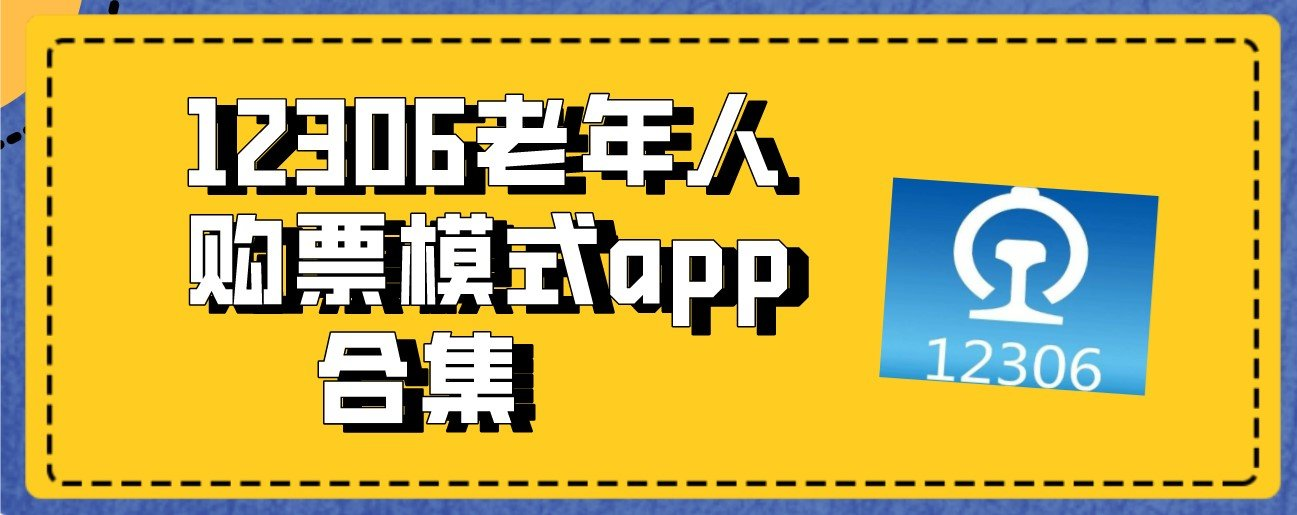 12306老年人購票模式app合集