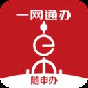 上海隨申辦市民云