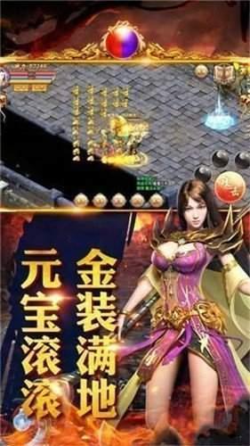 龍騰烈火安卓版