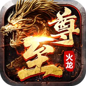 麻探游戲至尊火龍 v1.0