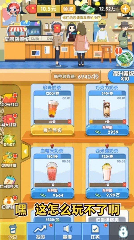 我的奶茶店游戏(能赚钱)