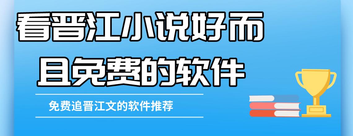 看晉江小說好而且免費的軟件