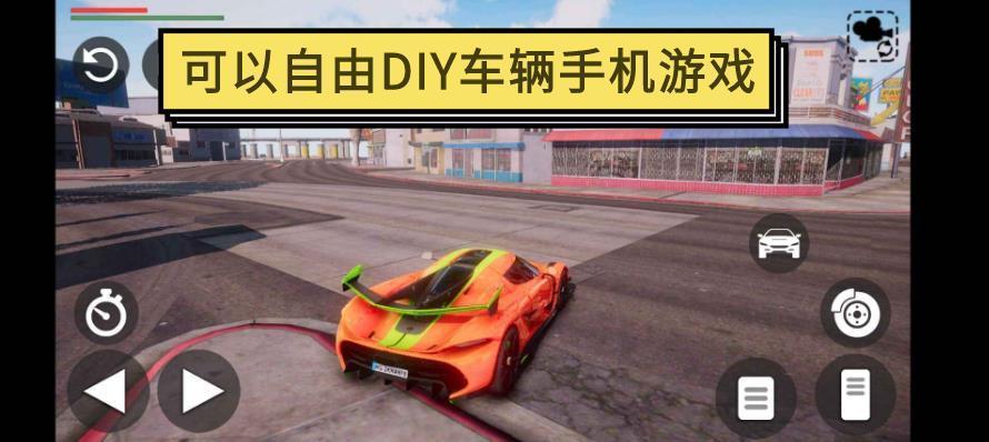 可以自由DIY車輛手機游戲