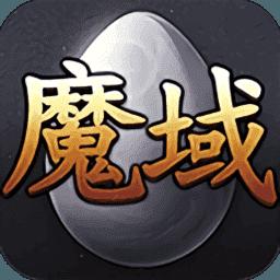 my99魔域官网版