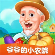 爷爷的小农院破解版无限元宝