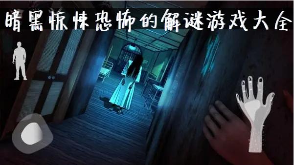 暗黑惊悚恐怖的解谜游戏大全