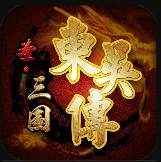 圣三国东吴传重置版