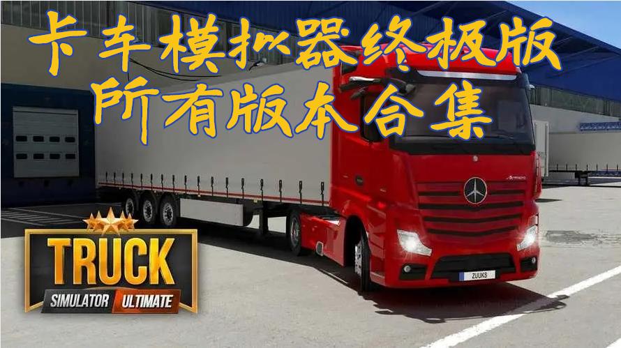 卡車模擬器終極版所有版本合集