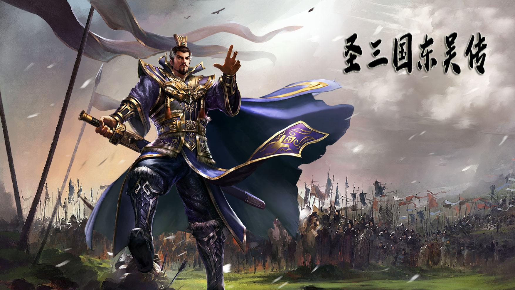 圣三國東吳傳版本合集