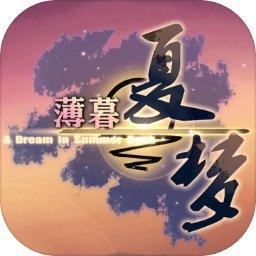 薄暮夏梦 v1.0