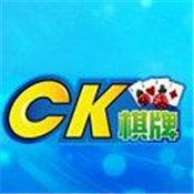 ck棋牌官方版