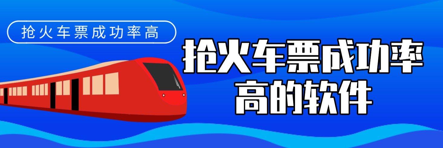 抢火车票成功率高的软件