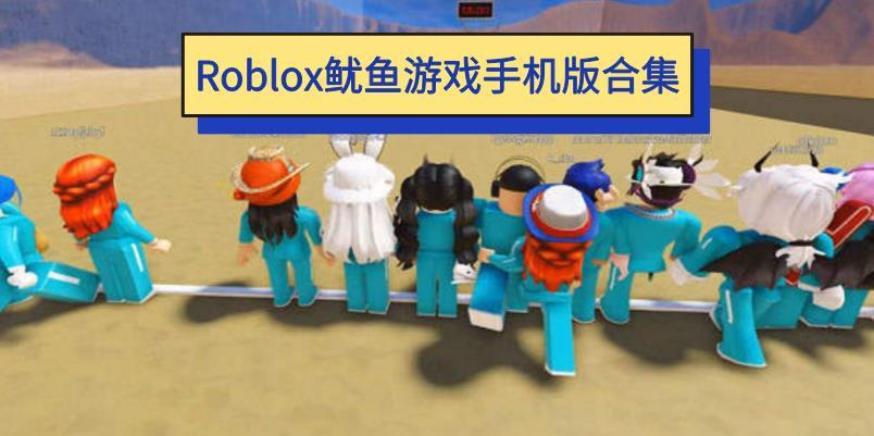 Roblox鱿鱼游戏手机版合集