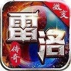 雷洛传奇手游官网版 v1.1.0
