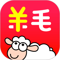 羊毛省錢 v3.3.1