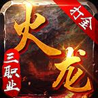 火龍復古三職業版本 v1.80