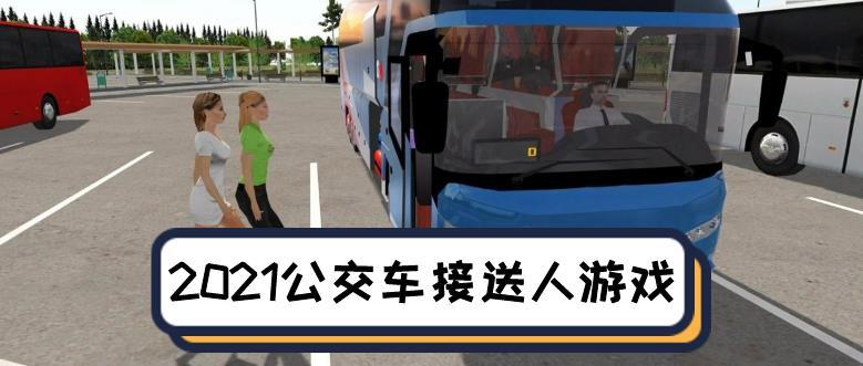 2021公交车接送人游戏