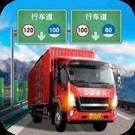 遨游中国卡车模拟器修改版
