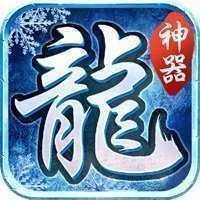 冰雪神器月靈版 v3.101